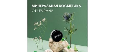 Минеральная косметика Levrana