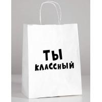 Пакет бумажный «Ты классный»