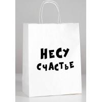 Пакет бумажный «Несу счастье»
