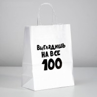 Пакет бумажный «Выглядишь на все 100»